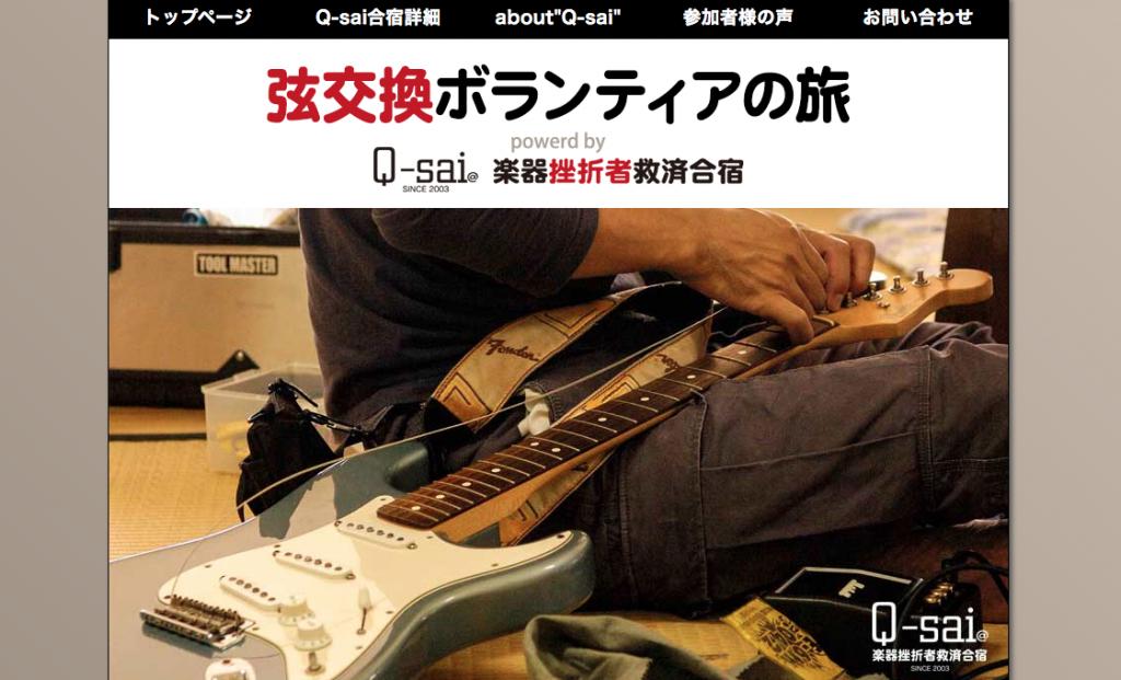 ギター 弦交換