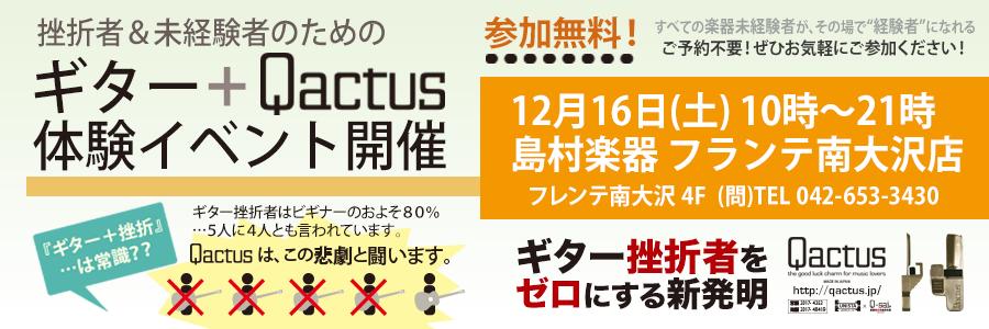 Qactus カクタス ギター 使い方 弾き方 ワークショップ 店頭イベント