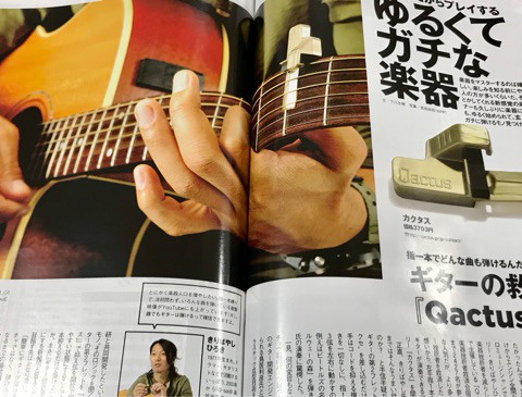 ギター カクタス Qactus 使い方 mono モノマガジン