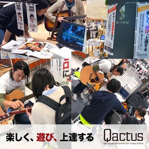 Qactus カクタス ギター 上達 ビギナー 初心者