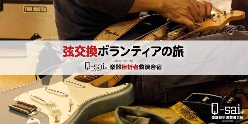 きりばやしひろき ギター弦交換 張り替え ボランティアの旅 開催スケジュール