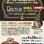 4/28新宿