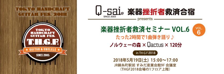 TOKYOハンドクラフトギターフェス2018 楽器挫折者救済合宿『Qactusワークショップ』